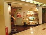 Ankake20060317_shop4