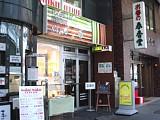 Ankake20060317_shop6