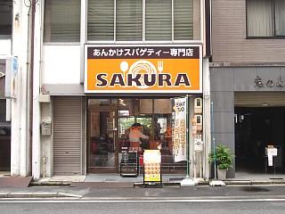 Ankake20071018_shop