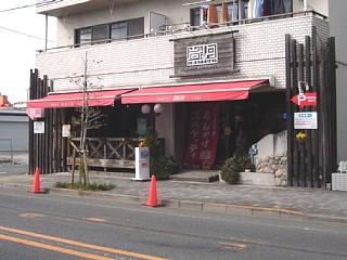 Ankake20080218_shop