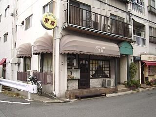 Ankake20081118_shop