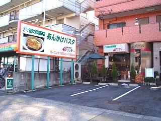 Ankake20090617_shop
