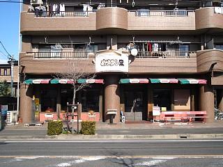 Ankake20100118_shop