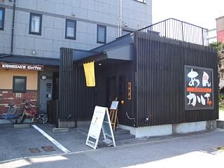 Ankake20100419_shop