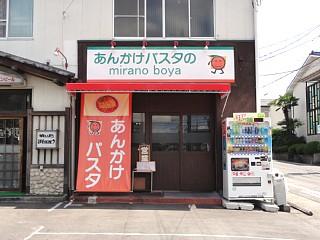 Ankake20100817_shop