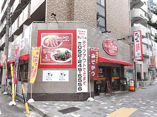 Ankake20100917_shop
