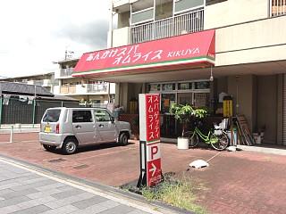Ankake20101018_shop