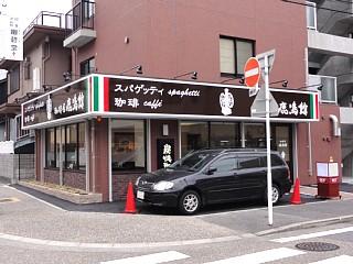 Ankake20110218_shop