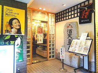 Ankake20120316_shop