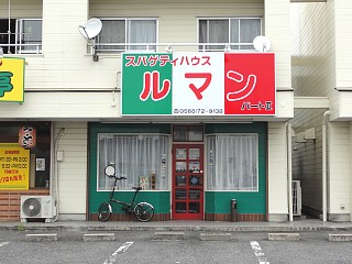 Ankake20120718_shop