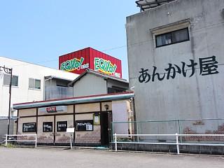 Ankake20130718_shop