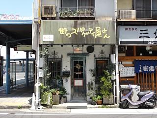 Ankake20140818_shop