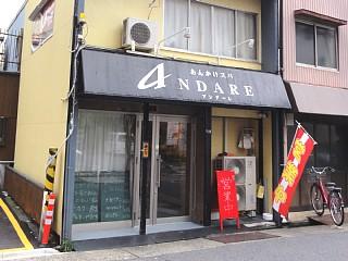 Ankake20140918_shop