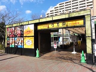 Ankake20150123_shop
