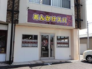 Ankake20160418_shop