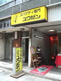 Ankake20060718_shop