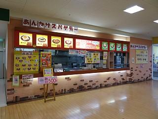 Ankake20201118_shop